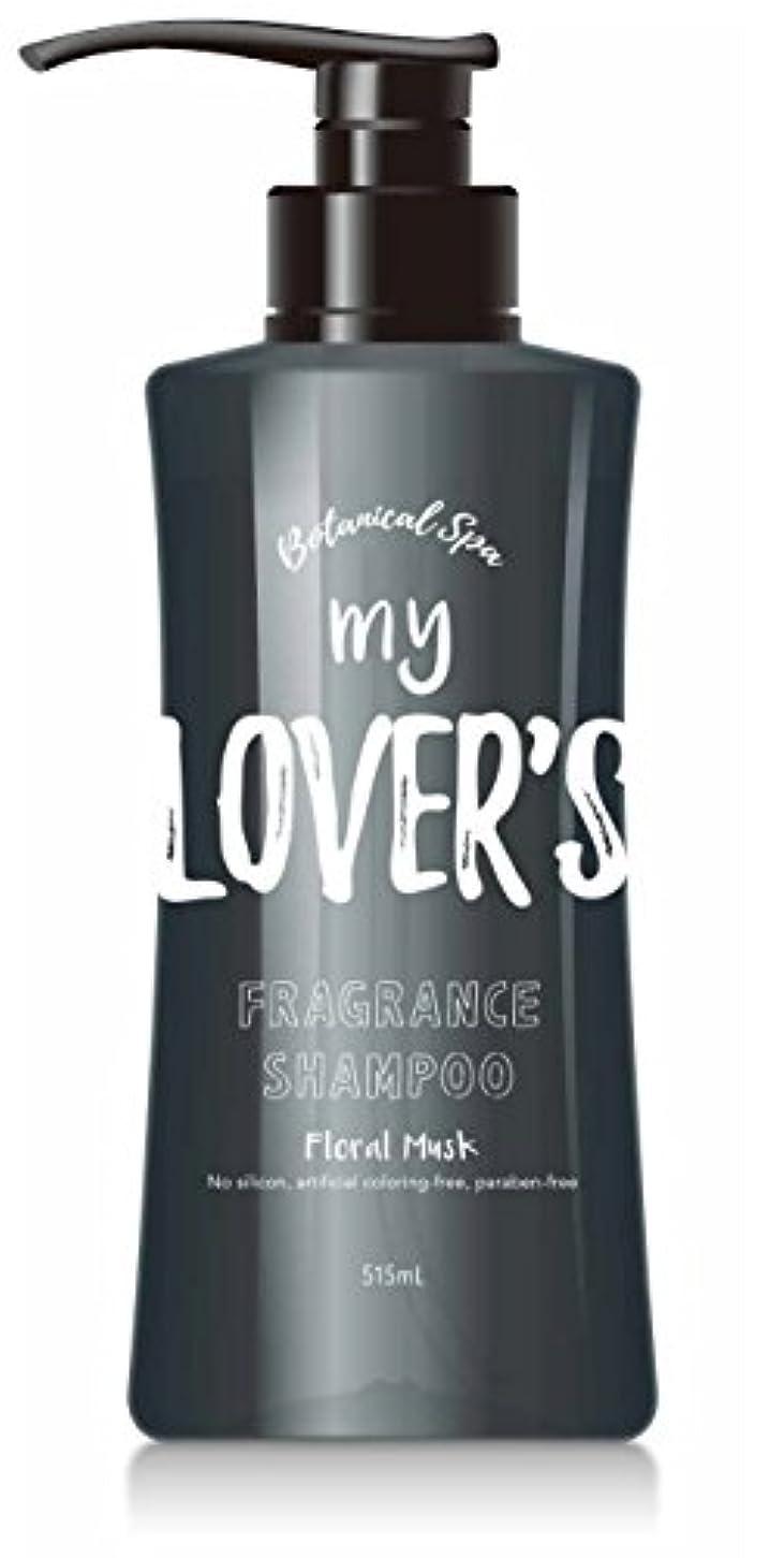 最終的にゴシップ抱擁MY LOVER'S BTシャンプー フローラルムスクの香り 515ml