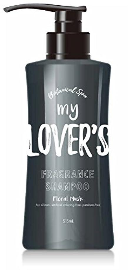 植物学者恩赦演じるMY LOVER'S BTシャンプー フローラルムスクの香り 515ml