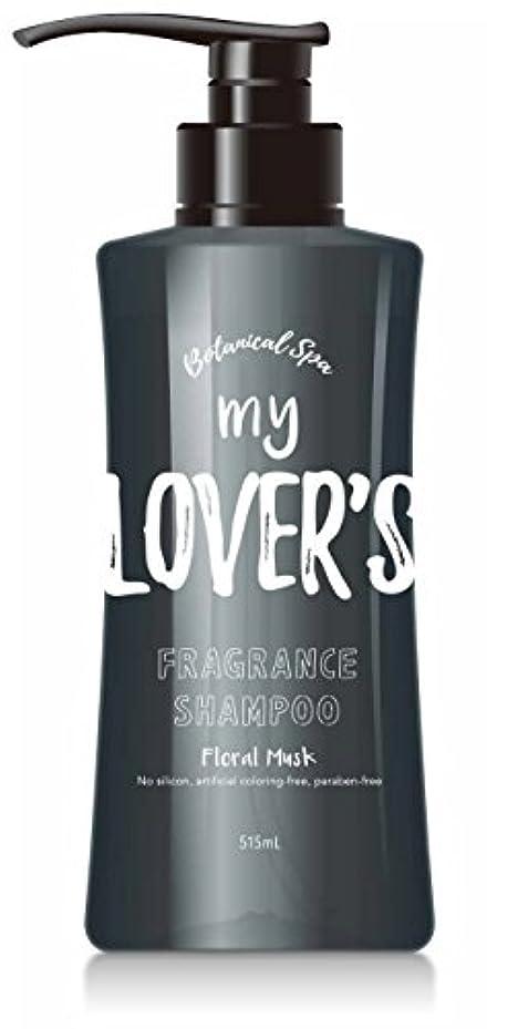 ベリイーウェル削減MY LOVER'S BTシャンプー フローラルムスクの香り 515ml