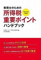 税理士のための所得税重要ポイントハンドブック(平成31年3月申告用)