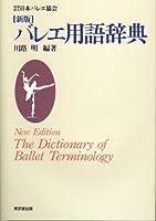 新版 バレエ用語辞典