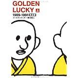 ゴールデンラッキー―完全版 (上)