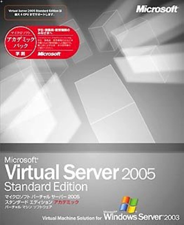 正気潤滑する詳細にMicrosoft Virtual Server 2005 Standard Edition 日本語版 アカデミック