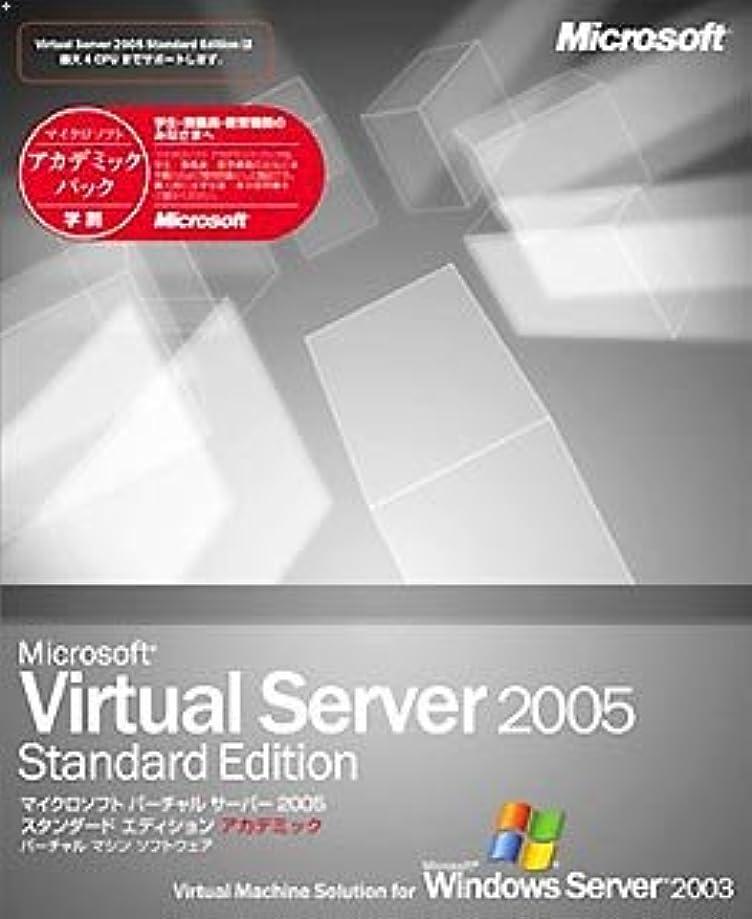 器用詐欺乱れMicrosoft Virtual Server 2005 Standard Edition 日本語版 アカデミック