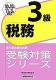 銀行業務検定試験受験対策シリーズ 税務3級〈2010年10月・2011年3月受験用〉