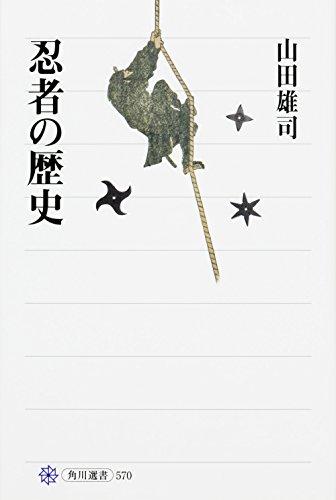 忍者の歴史 (角川選書)の詳細を見る