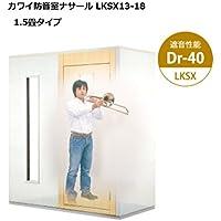 【 運送 / 組立設置料込み 】 カワイ 防音室 ナサール LKSX13-18 ( 新品 / 1.5畳 / Dr-40 )