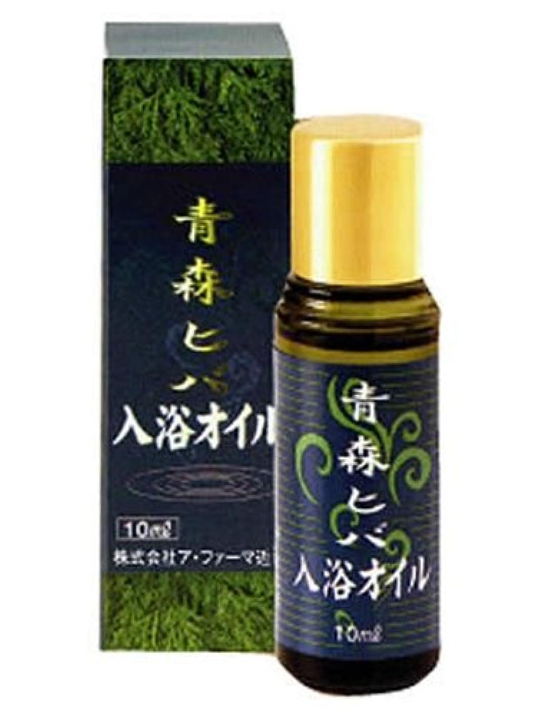 詩ピース帳面青森ヒバ 入浴オイル 10ml(ヒバの湯)