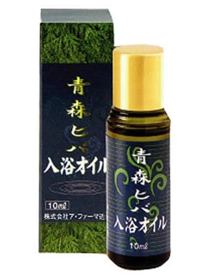 応用再発する弱点青森ヒバ 入浴オイル 10ml(ヒバの湯)
