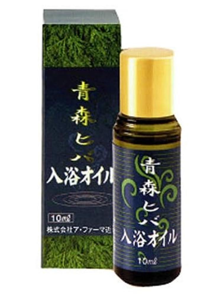 磁石神社出席する青森ヒバ 入浴オイル 10ml(ヒバの湯)