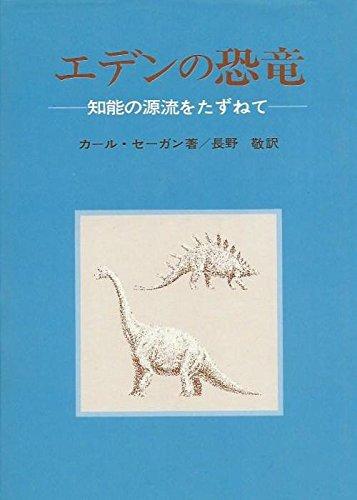 エデンの恐竜の詳細を見る