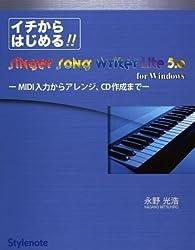 イチからはじめる!! Singer Song Writer Lite5.0