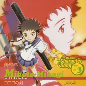 舞-HiME キャラクターソング VOL.3「ココロの剣」