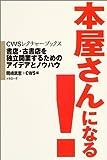 『本屋さんになる!』 書店・古書店を独立開業するためのアイデアとノウハウ (CWSレクチャーブックス)