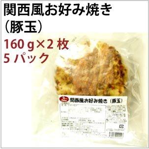 関西風お好み焼き (豚玉) 160g×2枚  5パック
