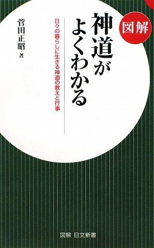 図解 神道がよくわかる—日々の暮らしに生きる神道の教えと行事 (図解日文新書)