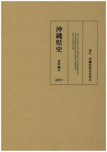 沖縄県史 資料編22 (The Journal and Official Correspondence of Bernard Jean Bettelheim 1845-54 Part II (1852-54) 近世3)