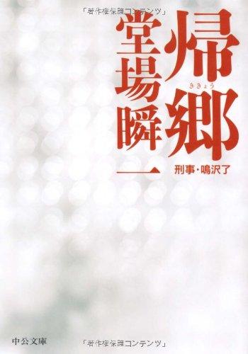 帰郷—刑事・鳴沢了 (中公文庫)