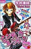 シンデレラコレクション 5 (ちゃおフラワーコミックス)