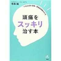 頭痛をスッキリ治す本 いちばん多い頭痛=緊張型頭痛のすべて (健康ライブラリー)