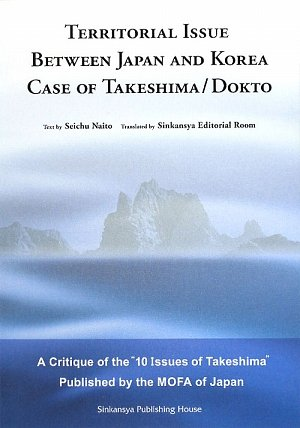 "Territorial Issue Between Japan and Korea Case of Takeshima/Dokto—A Crituque of ""10 Issues of Takeshima"" published by MOFA of Japan"