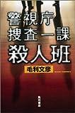 警視庁捜査一課殺人班