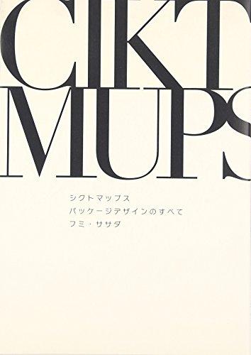 シクトマップス パッケージデザインのすべて (宣伝会議Business Books)の詳細を見る