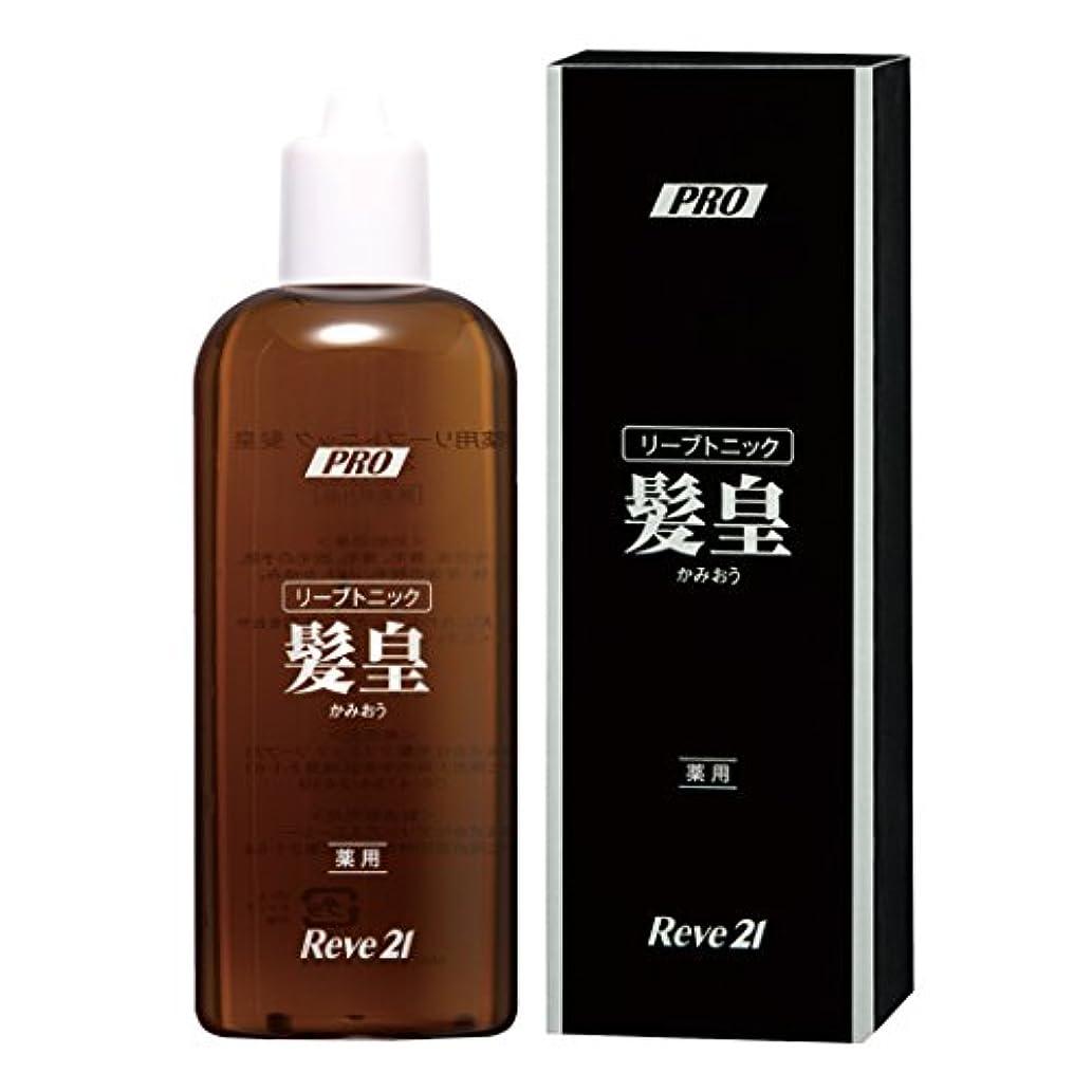 リーブ21 薬用リーブトニック髪皇 250ml 薬用 薬用シャンプー 育毛 育毛シャンプー