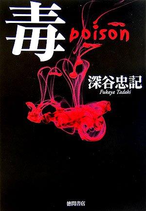 毒 poisonの詳細を見る