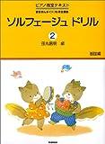 ソルフェージュドリル(2) (ピアノ教室テキスト)