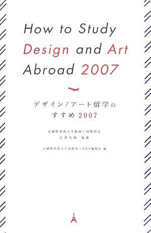 デザイン/アート留学のすすめ〈2007〉の詳細を見る