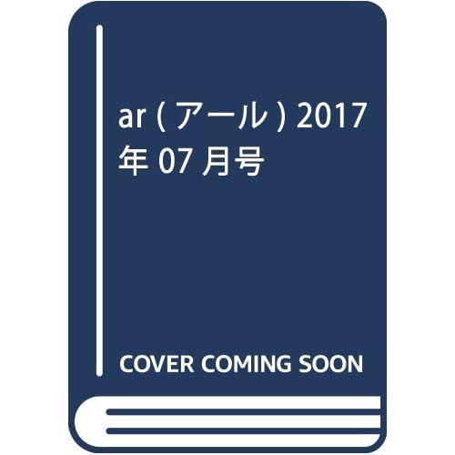 ar (アール) 2017年 07月号 [雑誌]