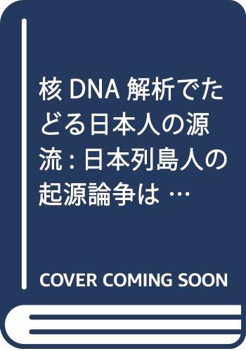 核DNA解析でたどる 日本人の源流: 日本列島人の起源論争は振り出しに戻った…