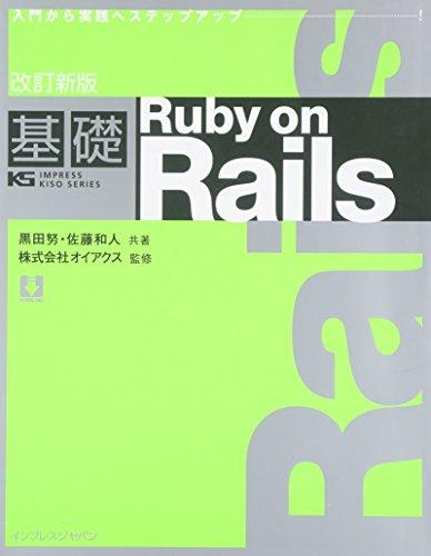 改訂新版 基礎Ruby on Rails (IMPRESS KISO SERIES)の詳細を見る