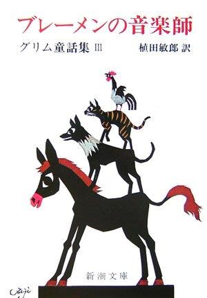 ブレーメンの音楽師―グリム童話集 III (3) (新潮文庫)の詳細を見る