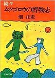 ムツゴロウの博物志 (続々) (文春文庫)