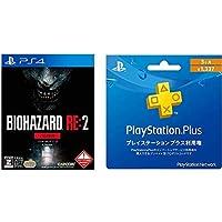 BIOHAZARD RE:2 Z Version  + PlayStation Plus 3ヶ月利用権 セット - PS4