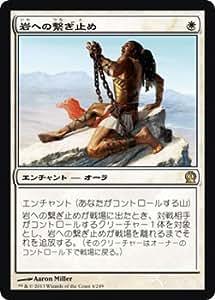 マジックザギャザリング 岩への繋ぎ止め (レア) / テーロス(THS) / 日本語版