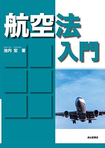 航空法入門