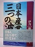 日本産業 三つの波