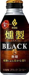 キリン ファイア 燻製ブラック 400gボトル缶×24本