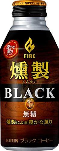 キリンビバレッジ FIRE(ファイア) 燻製ブラック 400g 1箱(24缶)