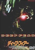 ディープ・フィアー [DVD]