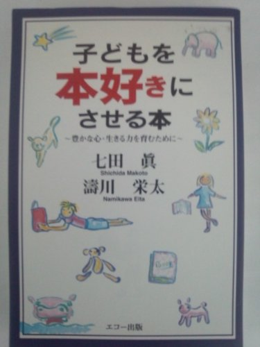 子どもを本好きにさせる本―豊かな心・生きる力を育むためにの詳細を見る