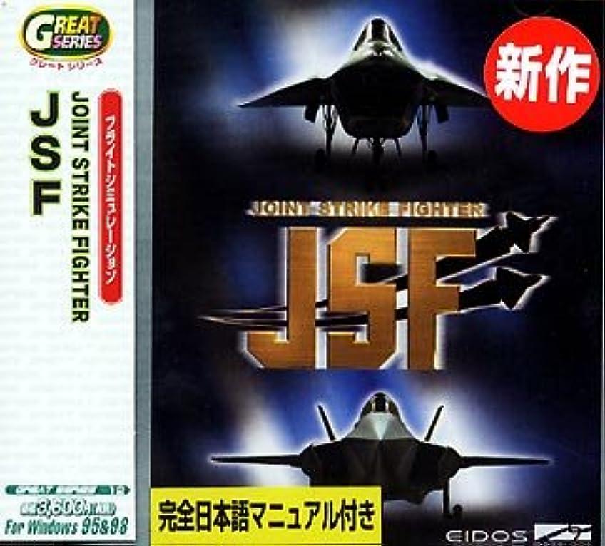 欠点会う友だちGreat Series Joint Strike Fighter