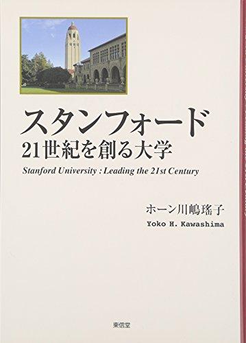 スタンフォード 21世紀を創る大学の詳細を見る