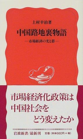 中国路地裏物語―市場経済の光と影 (岩波新書)の詳細を見る
