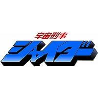 【早期購入特典あり】宇宙刑事シャイダー Blu-ray BOX 2