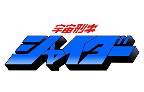 【早期購入特典あり】宇宙刑事シャイダー Blu-ray BOX 1(全巻購入特典:「宇宙刑事シリーズ収納BOX」引換シリアルコード付)