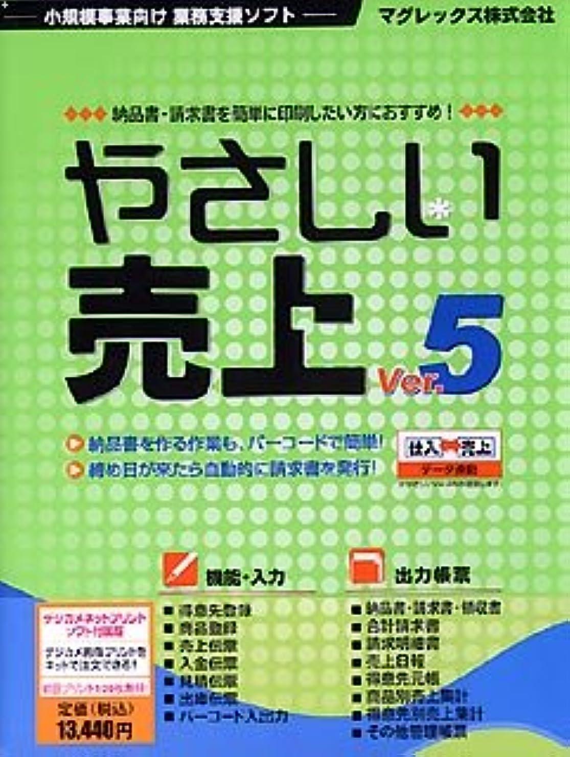 発送ペパーミント大工やさしい売上 Ver.5 デジカメネットプリント付属版